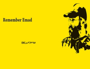 Remember%20Emad[1]