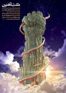 iran fist